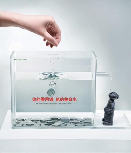 Bank ad